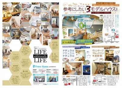 2016.10.29 新聞折込チラシ