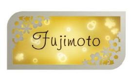 fujimoto表札