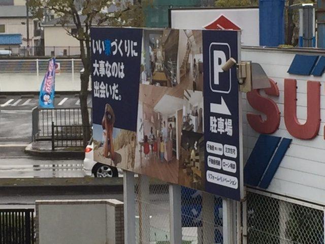 和泉中央店の看板が新しくなりました。
