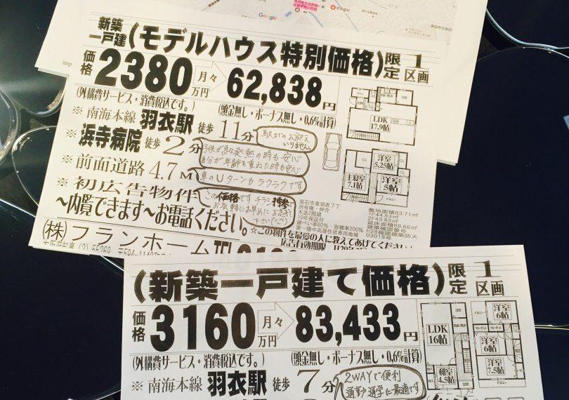 高石市羽衣 限定2物件 新築戸建 販売中!!!