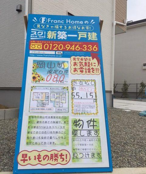 岸和田市岡山町建売りで御座います。