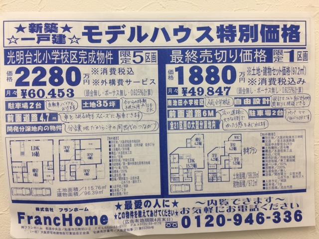 和泉市お買い得物件広告。