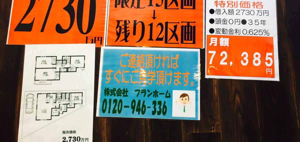 下池田町新築一戸建 2730万円!! ご見学お待ちしています♪